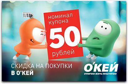 Промокод М.Видео и Окей