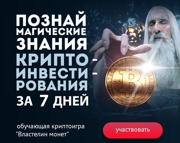 властелин монет криптовалюта биткоин игра