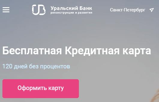 УБРиР ubrr кредитная карта 120 дней без процентов