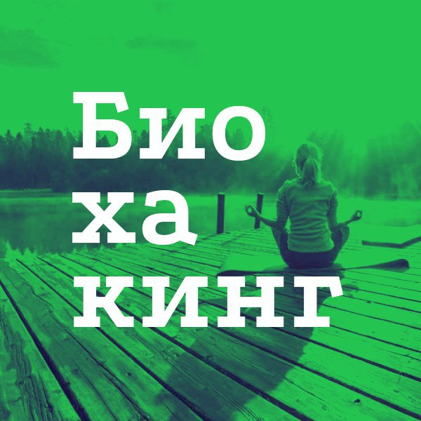 Биохакинг вебинар Ходченков здоровье