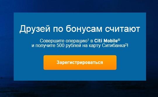 СитиМобайл 500 рублей от ситибанка
