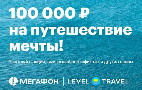 level travel промокод от мегафона