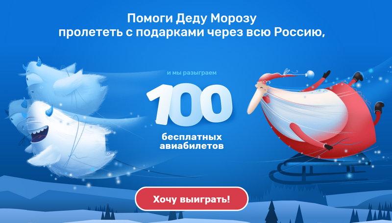 aviasales розыгрыш 100 авиабилетов деда мороза