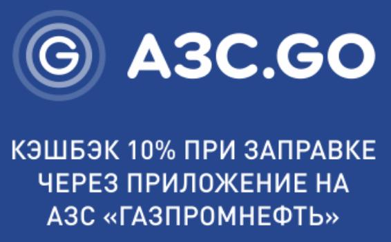 АЗС Газпромнефть скидка от цены через приложение АЗС GO