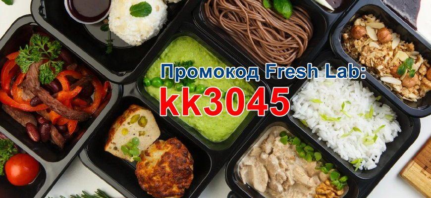 Fresh Lab промокод на доставку еды