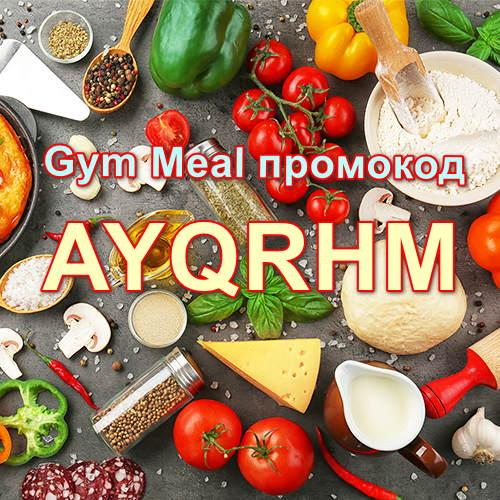 Gym Meal промокод