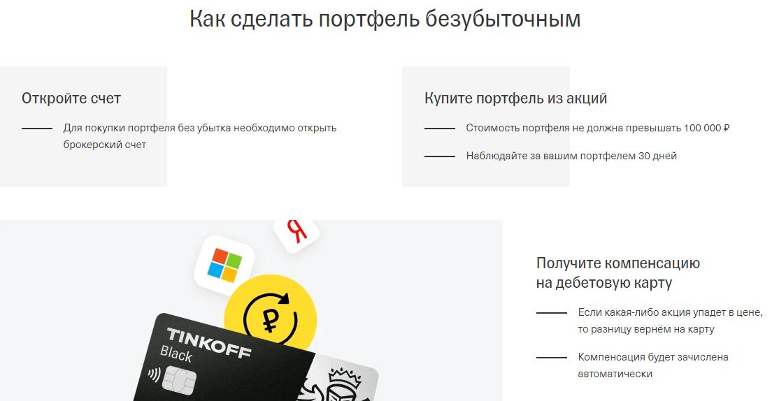 акция Портфель без убытка Тинькофф инвестиции