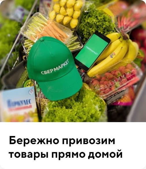 Сбермаркет промокод