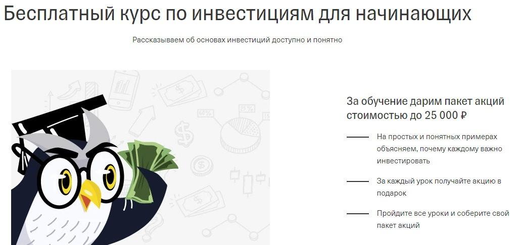 акция в подарок Тинькофф инвестиции