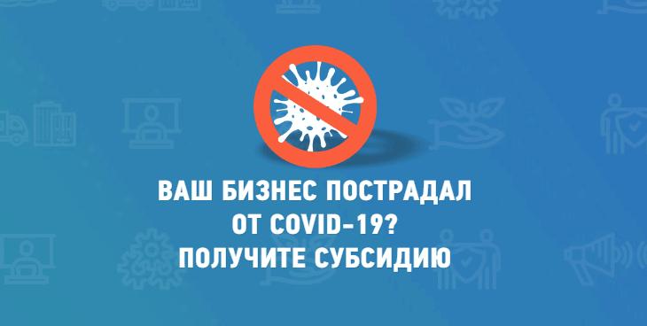 Субсидия коронавирус