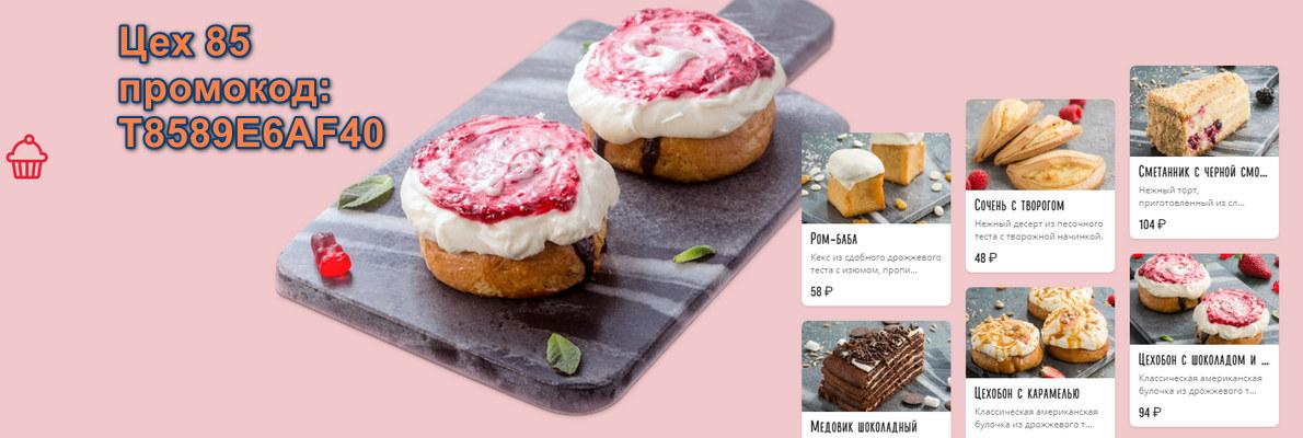 промокод Цех 85 пекарня СПб