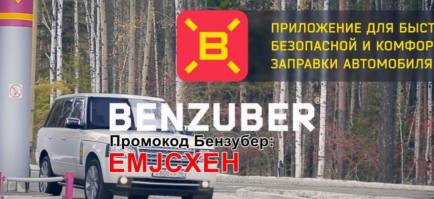 Промокод Бензубер на скидку АЗС BenzUber