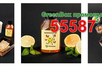 Промокод Greenbox СПб