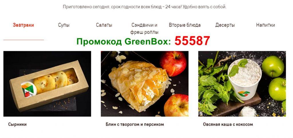 Промокод Greenbox