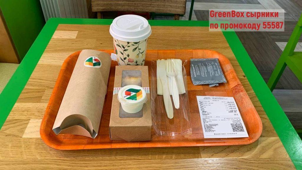 Сырники в подарок по промокоду Greenbox