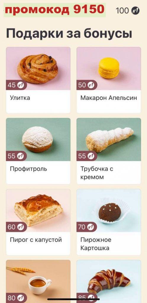 Промокод Городские кондитерские №1 на первый заказ в приложении